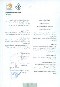 Agreement with Tehran Contemporary Art Museum