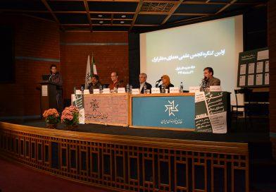 نخستین گردهمایی سالانه انجمن علمی معماری منظر ایران