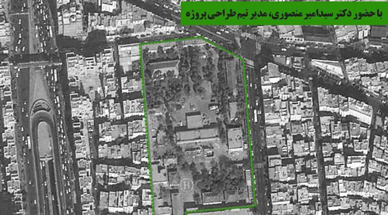 کارگاه تحلیل پروژه باغ ایرانی در خیابان دامپزشکی تهران