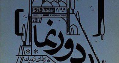 مروری بر هفتاد سال منظره نگاری در ایران