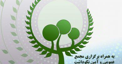 بیانیه سالانه انجمن علمی معماری منظر ایران ۹۷-۱۳۹۶