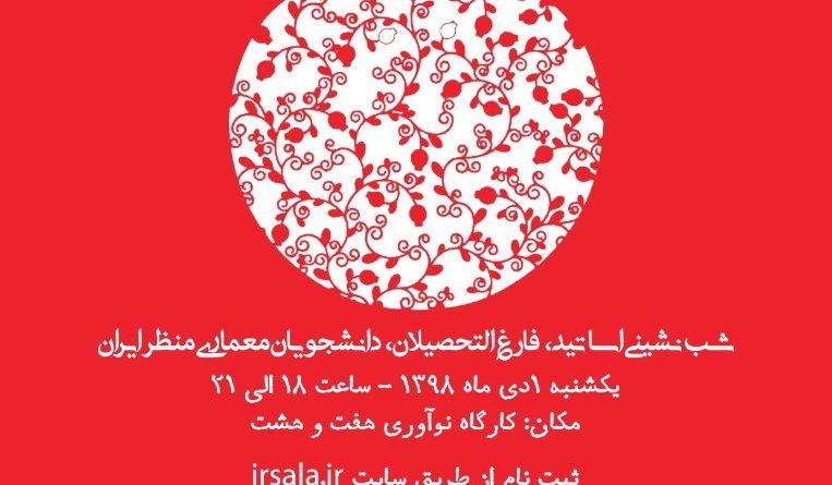 ثبت نام در برنامه شب یلدای سال 1398