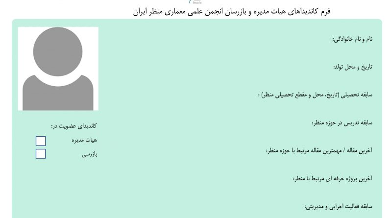 اعلام اسامی کاندیداهای انتخابات هیات مدیره و بازرسان انجمن علمی معماری منظر ایران